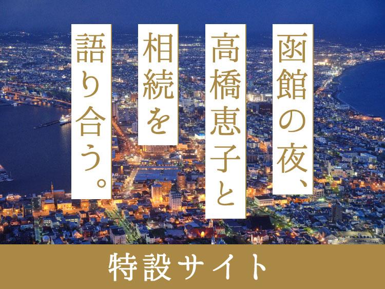 司法書士制度150周年記念トークイベント特設サイト