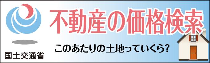 国土交通省(不動産)